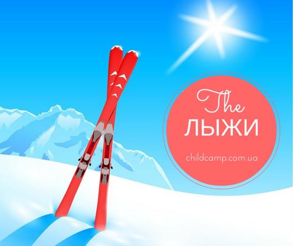 Лыжные лагеря 2016
