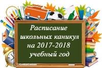 График каникул на 2017-2018 учебный год