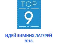 Топ 9 идей зимних лагерей 2018!