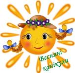Весенние каникулы 2018 в школах Украины (график каникул)