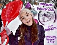 Детский лагерь Crazy Dance Camp Зима 2018 Харьковская область/с. Коропово