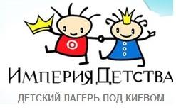 Детский лагерь Империя детства Весна 2018 Киевская область/с. Мироцкое