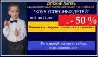 Детский лагерь Клуб успешных детей Киевская область/Ворзель
