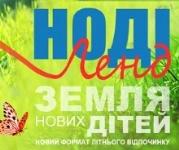 Детский лагерь Нодиленд - Земля Новых Детей Черкасская область/с. Мельники
