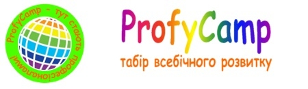 Детский лагерь ProfyCamp - Професійно-навчальна програма «Професіонал» Осень 2017 Киевская область/г. Киев