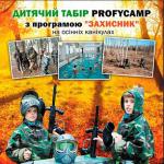 Детский лагерь ProfyCamp - Захисник осень 2016 Киевская область/Киев