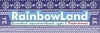 Детский лагерь RainbowLand в Карпатах по методике Английский Хелен Дорон зима 2017 Карпаты/с. Славское
