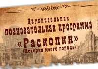 Детский лагерь Раскопки от I`M Family Черкасская область/г. Черкассы