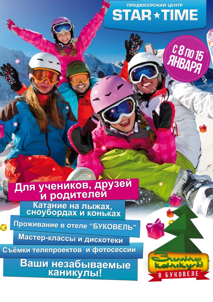 Детский лагерь Подмосковье. Путёвки на каникулах 2018