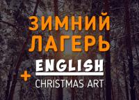 Детский лагерь British Camp STUDY UA Зима 2018 Киевская область/г. Ирпень
