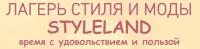 Детский лагерь STYLELAND Киевская область/Киев