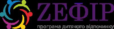 Детский лагерь ZEФІР Весна 2018 Киевская область/Киев