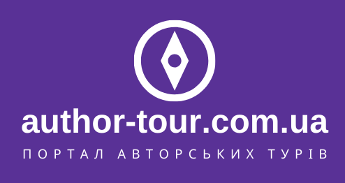 author-tour.com.ua - портал авторских туров