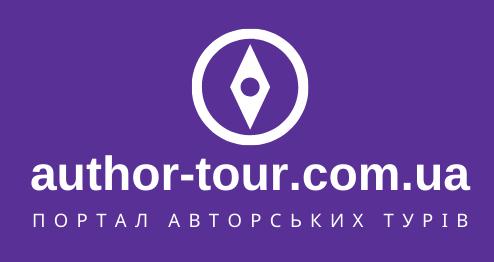 author-tour.com.ua - портал авторських турів