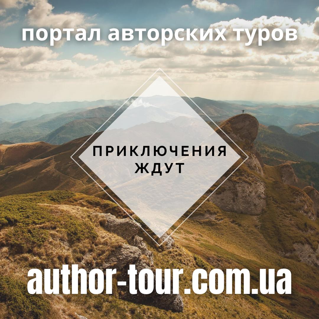 Портал авторских туров