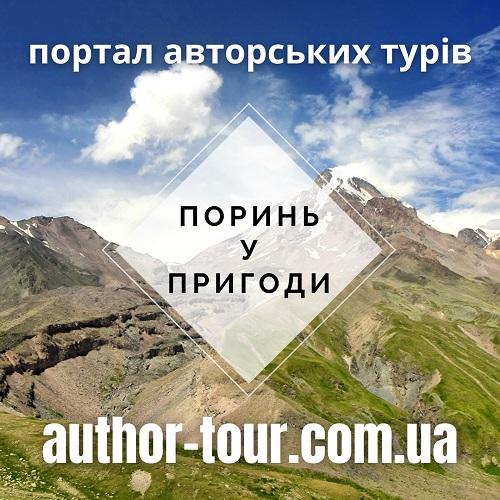 Портал авторських турів