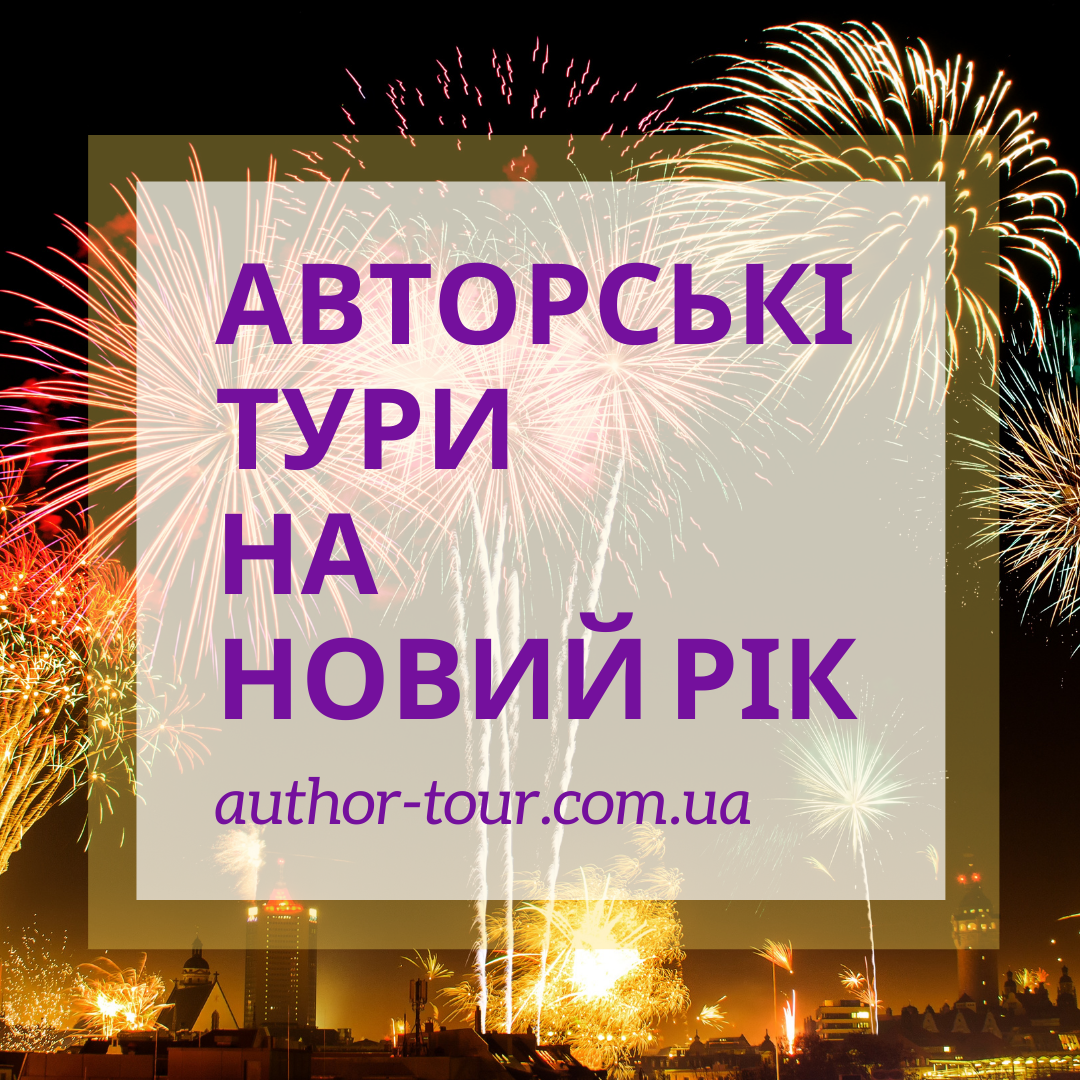 Авторские туры на Новый Год