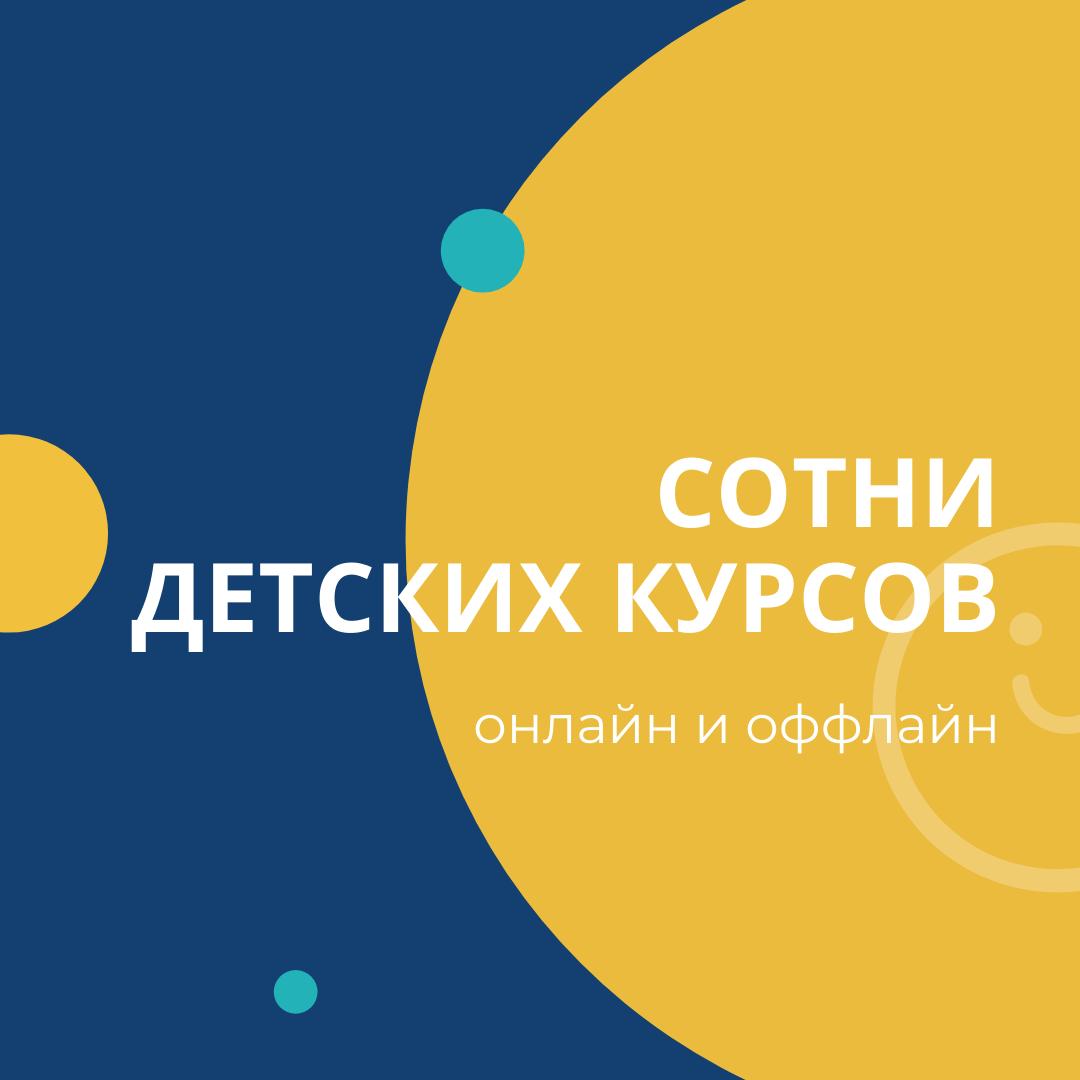 Портал детских курсов! Онлайн и офлайн