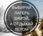5 Причин выбирать летний лагерь зимой