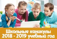 График школьных каникул на 2018-2019 учебный год в Украине