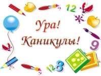 Каникулы 2019-2020 | Когда начинаются каникулы в школах Украины