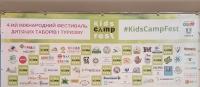 KidsCampFest'18 - как это было