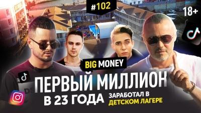 Олег Хороший, собственник лагеря Star Time - новый гость программы Big Money
