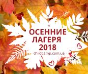 Осенние детские лагеря 2018 Популярные направления