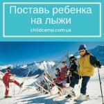 Как правильно поставить ребенка на лыжи. С чего начинать.