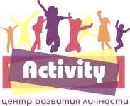 Детский лагерь Activity: Зимнее приключение  Зима 2019 Днепропетровская область/Днепр