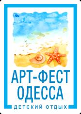 Детский лагерь Арт-Фест Одесса Одесская область/Одесса
