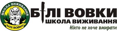 Детский лагерь Білі вовки Карпаты/Сколе