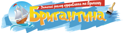 Детский лагерь Бригантина (Скадовск)