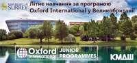 Детский лагерь КМДШ: летнее бизнес-обучение по методике Oxford International Великобритания/Гилфорд