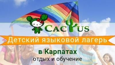 Детский лагерь Cactus (Кактус) Карпаты/Кобылецкая Поляна (Закарпатская область)