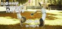 Детский лагерь Crazy Dance Camp Осень 2019 Харьковская область/с. Коропово