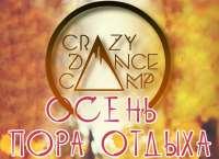 Детский лагерь Crazy Dance Camp Осень 2017 Харьковская область/с. Гайдары