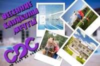 Дитячий табір Crazy Dance Camp Весна 2020 Київська область/с. Мрія