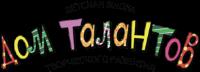 Детский лагерь Дом талантов: Развитие личности Осень 2018 Киевская область/Киев