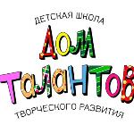 Детский лагерь Дом талантов: Развитие личности Зима 2019 Киевская область/Киев