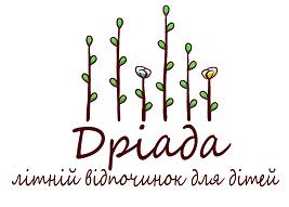 Детский лагерь Дриада Карпаты/с. Люча (Ивано-Франковская область)