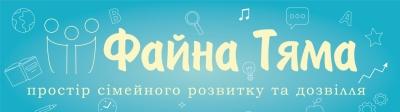 Детский лагерь Файна Тяма Осень 2020 Днепропетровская область/Днепр