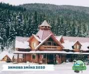 Детский лагерь Green Park Karpaty Зима 2020