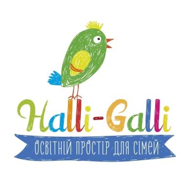 Детский лагерь Дневной лагерь Halli-Galli Осень 2018 Киевская область/Киев
