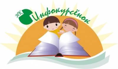 Детский лагерь Инфокурсенок - Зимняя смена 2018 Харьковская область/Харьков