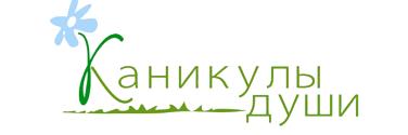 Детский лагерь Каникулы Души Черкасская область/с. Сагуновка