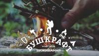Детский лагерь Бушкрафт. Мастерская выживания от Экстрим-центра Карабин