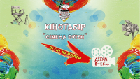 Детский лагерь CINEMA CAMP - Kids Movie Camp