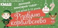 Детский лагерь Дневной от КМДШ Секретная Служба Санты Зима 2019 Киевская область/Киев
