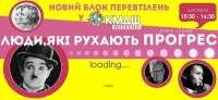 Дитячий табір Новий БЛОК КМДШ_Weekend (Зима 2018) Київська область/Київ